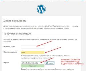 вход админ панель WordPress